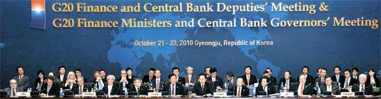 慶州G20財務相・中央銀行総裁会議
