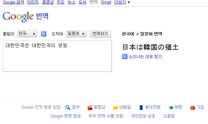グーグルが提供する翻訳サイト