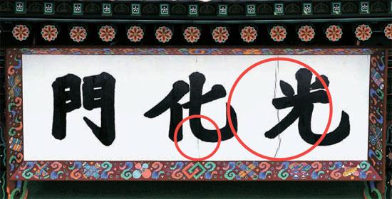 3日に撮影された光化門の扁額の亀裂(赤い線)。