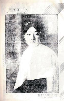 『三千里』に掲載された「ミスコレア」特選チェ・ジョンウォンの写真。