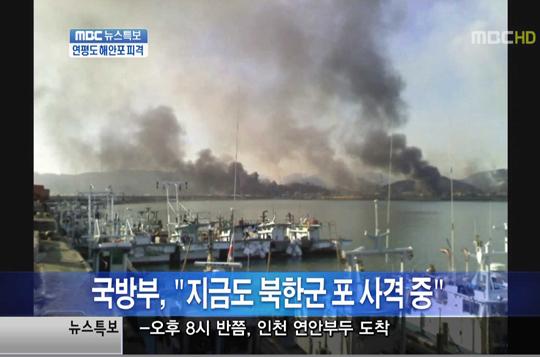 黒い煙に包まれた延坪島。=(写真:MBCニュースキャプチャー)