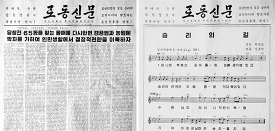 「勝利の道」が1面の今年の労働新聞新年号(右)と新年共同社説が1面の昨年の新年号(写真=労働新聞)。