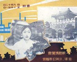1929年の朝鮮博覧会広告ハガキ。30年代初めまで日帝は「朝鮮」を象徴する際、いつも女性や老人の写真を使った。