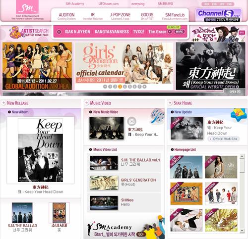 SMエンターテインメントの公式ホームページのキャプチャー。