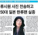 中央日報2010年12月31日付1面。