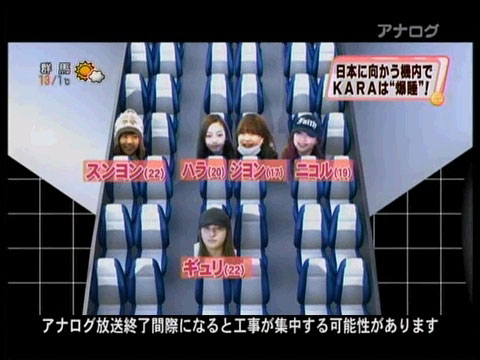 日本のテレビで公開されたKARAの機内座席配置図。