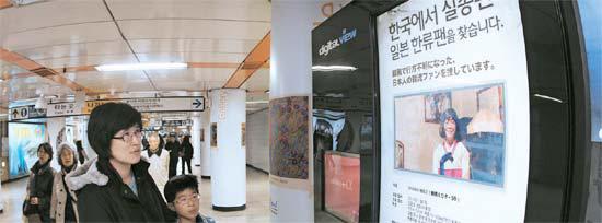 韓流ファンの棚橋えり子さんを捜しているという広告が市庁駅のデジタル広告板に表示されている。