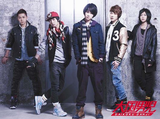 日本のオリコンデイリーシングルチャート6位に入った5人組アイドルグループの大国男児。