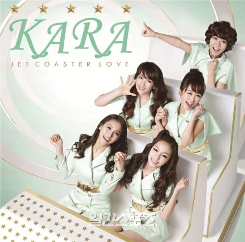 KARAの日本3枚目のシングル「ジェットコースターラブ」。