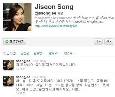 自殺を暗示?ソン・ジソンアナウンサーのツイッター。