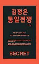 金正日(キム・ジョンイル)襲撃と北朝鮮軍部の日本侵攻などのストーリーで話題を集めている小説「金正恩統一戦争」。