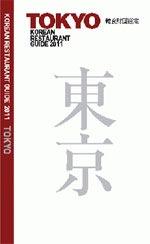 東京の韓国料理店を紹介する『韓国レストランガイド2011東京』。