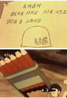 北朝鮮のアニメーション「鉛筆砲弾」。