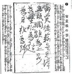 1910年2月22日付の大阪毎日新聞7面に報道された安重根の親筆。