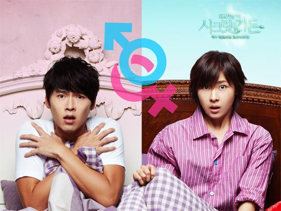 韓国の人気ドラマ「シークレットガーデン」。