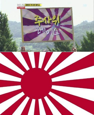SBS(ソウル放送)バラエティー番組「日曜日が好き-ランニングマン」に旭日旗を連想させる旗が登場し、物議をかもしている(写真=SBSキャプチャー)。