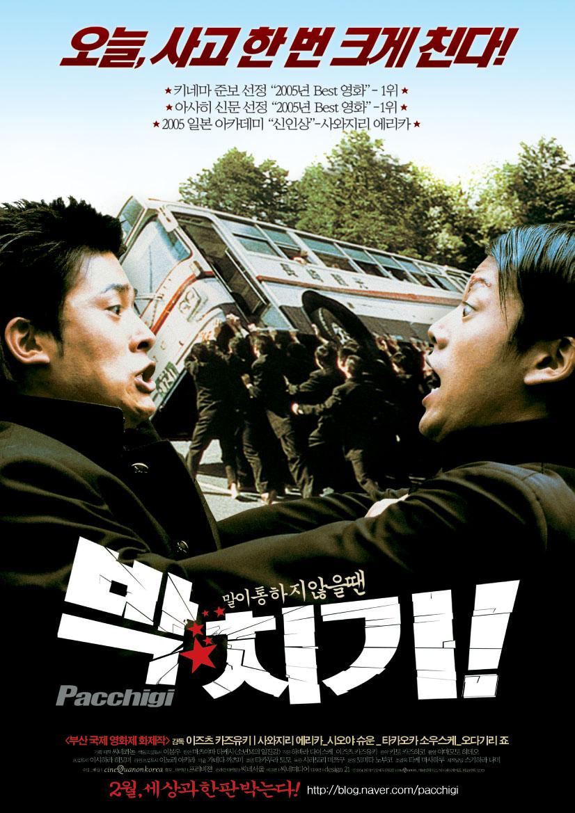 映画「パッチギ!」のポスター。