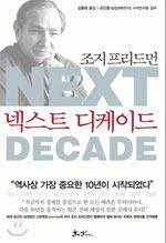 ジョージ・フリードマン著「ネクスト・ディケード(Next Decade)」。