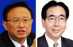 楊潔チ中国外相(左)と五十嵐文彦日本財務副大臣。