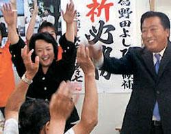 2005年に野田佳彦氏(右)が衆議院選挙で当選した当時、共に喜んでいる夫人の仁実さん(左)。対外活動を避け内助に忠実な良妻賢母型として知られている。このため日本のメディアも仁実さんの写真を確保するのに苦労している。