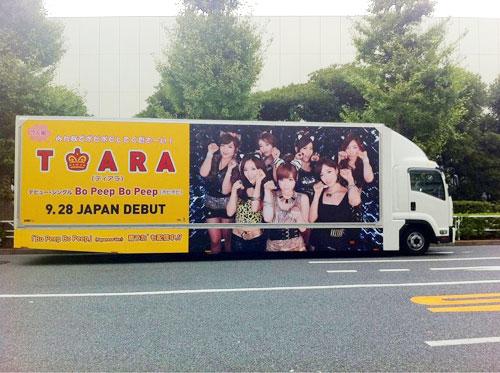 日本のオリコンデイリーシングルチャートで1位になったT-ARA(ティアラ)。