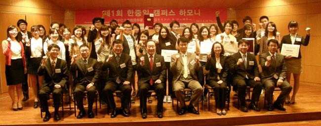 29日に開催された第1回「韓日中キャンパスハーモニー」。