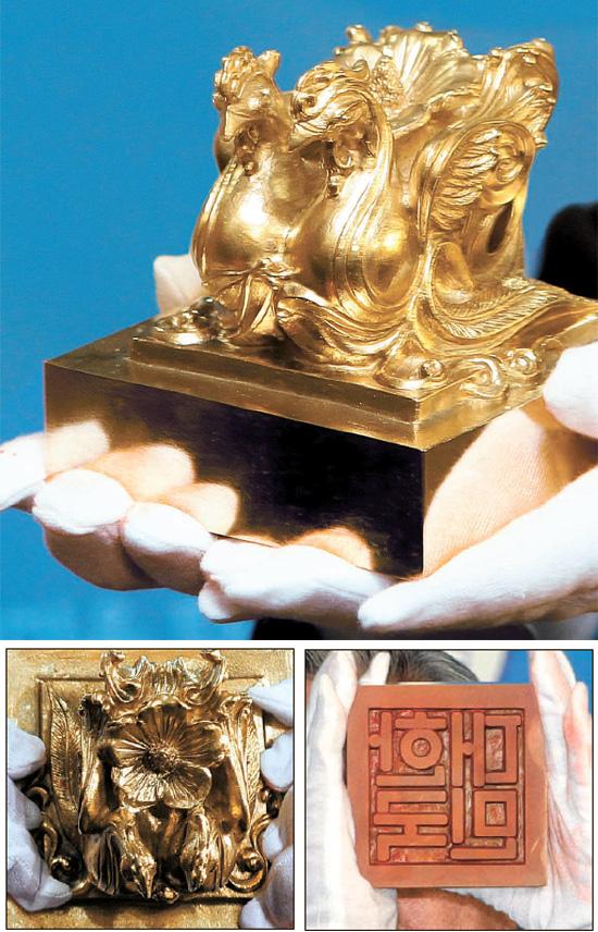 韓国の第5代国璽