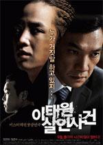 1997年に発生した「梨泰院(イテウォン)ハンバーガー店殺人事件」を映画化したチャン・グンソク主演の「梨泰院殺人事件」。
