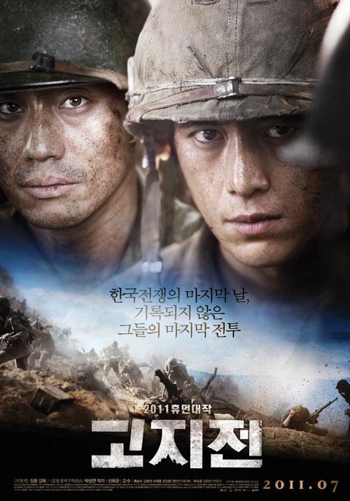 17日に行われた大鐘賞映画祭で、作品賞を受賞した映画「高地戦」のポスター写真。