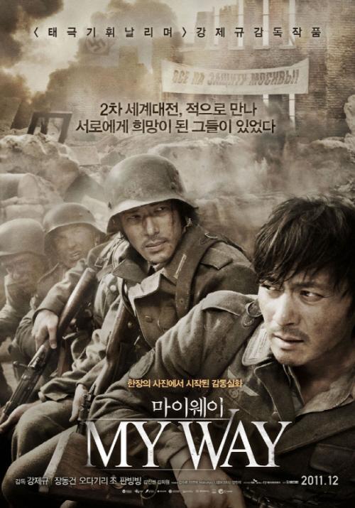 映画「マイウェイ 12000キロの真実」のポスター写真(韓国版)。
