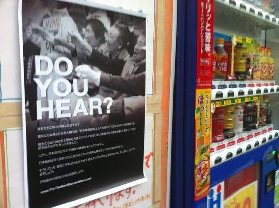 東京の中心街に張られている慰安婦ポスター