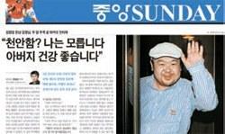 金正男(キム・ジョンナム、写真=中央SUNDAY 2010年6月6日付1面)。