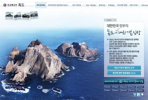 韓国政府が開設した「独島ホームページ」(http://dokdo.mofat.go.kr)。