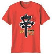 ユニクロのTシャツ「辛ラーメンUT」。