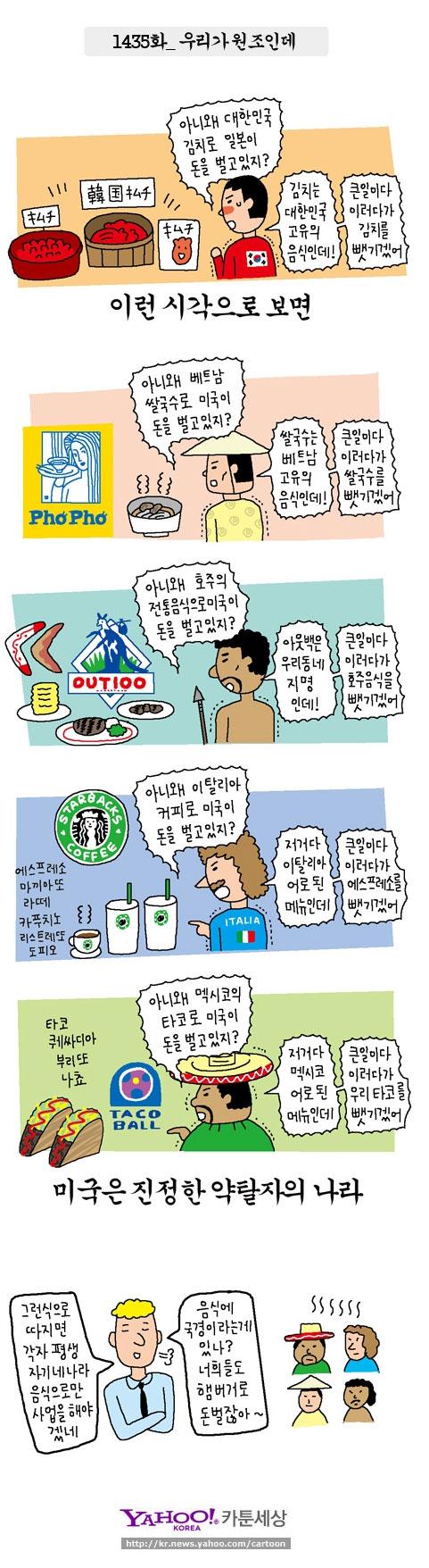 写真=韓国のウェブ漫画家ユン・ソインのウェブ漫画。