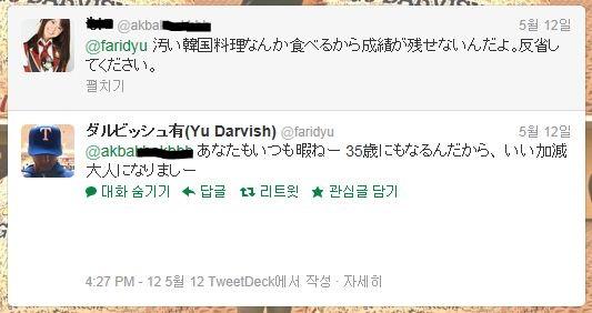 日本人投手、ダルビッシュ有選手のツイッターのキャプチャー。