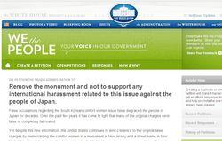 ホワイトハウスウェブサイトの「慰安婦碑撤去」署名コーナー。