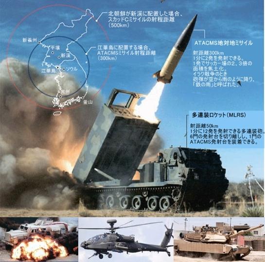 在韓米軍に導入されるATACMSと多連装ロケットのMLRS(上段)と下段左から特殊地雷防護車両(MLAP)、アパッチ攻撃ヘリ、M1A2新型エイブラハム戦車。