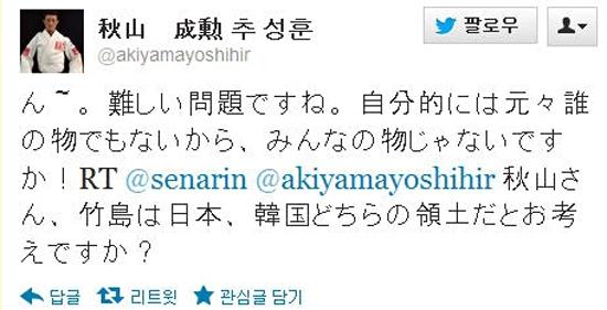 秋山成勲のツイッターのキャプチャー。