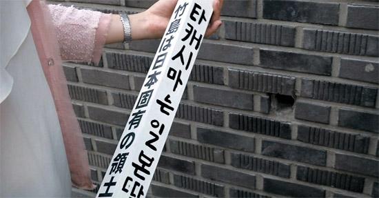 18日午後、慰安婦博物館の入口で「竹島は日本固有の領土」と書かれた杭が発見された(写真=JTBC)。