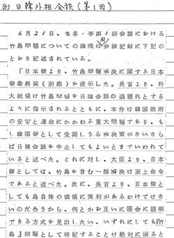 1965年6月21日付の韓日外相会談の日本側の記録の一部。朴正熙大統領が独島問題に対し受諾できる解決策が出てこなければ会談を中止しても良いという内容がある。