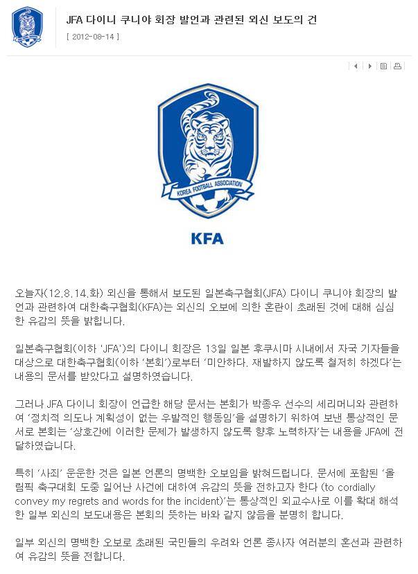 大韓サッカー協会のホームページ、<JFAの大仁邦弥会長の発言に関する外信報道の件>の韓国語全文。