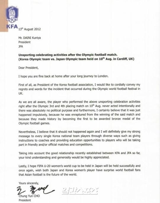 大韓サッカー協会が趙重衍(チョ・ジュンヨン)会長の名前で日本サッカー協会に送った文書。題名から「非スポーツ的(Unsporting)」と表現し、朴種佑(パク・ジョンウ)選手の過ちを認めている。