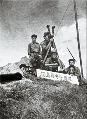 独島義勇守備隊。