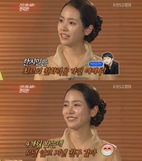 女優のハン・ジミン(写真=KBS第2テレビ『芸能街中継』キャプチャー)。