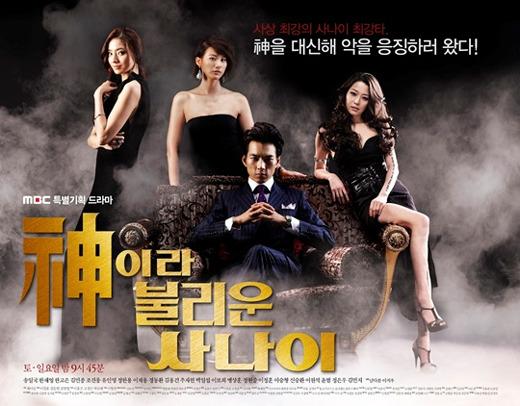 俳優ソン・イルグクが出演したドラマ『神と呼ばれた男』。