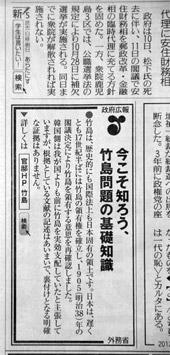 日本政府が11日に出した独島(ドクト、日本名・竹島)の新聞広告。
