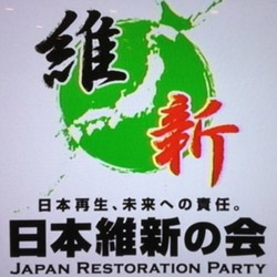 日本維新の会が発表した政党ロゴマーク。橋下大阪市長は「竹島と尖閣諸島を含む日本列島を描いた」と説明した。島が小さく表示され、どれが独島なのかは確認できない。