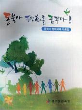 京畿道(キョンギド)教育庁の資料集。