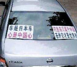 「愛国ステッカー」を貼った日産車。左側に「車は日本車、心は中国心」と書かれている〔写真=微博(中国版ツイッター)〕。